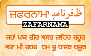 Zafarnama Post 5