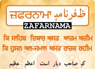 Zafarnama Post 7