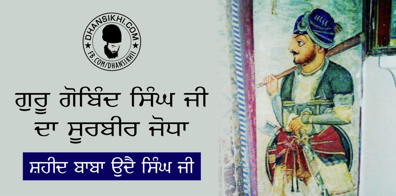 Sidki Sikh - Shaheed Baba Udai Singh Ji