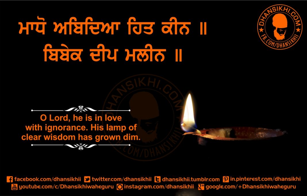 Gurbani Quotes - Madho Abideya hit