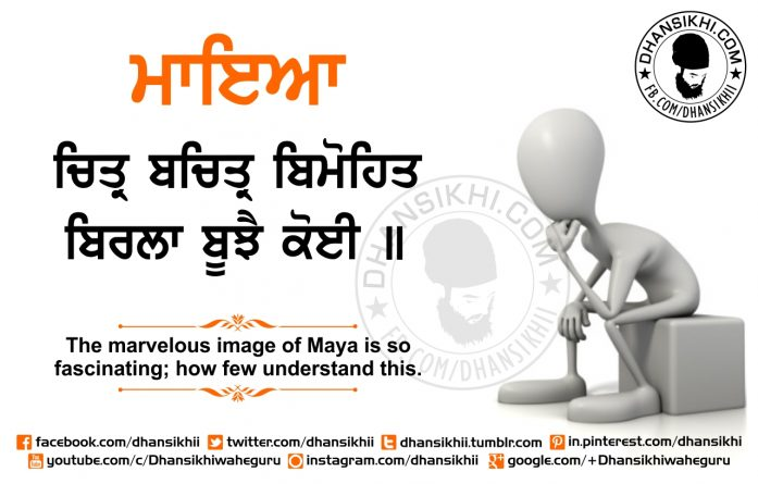 Gurbani Quotes - Mayia Chitr