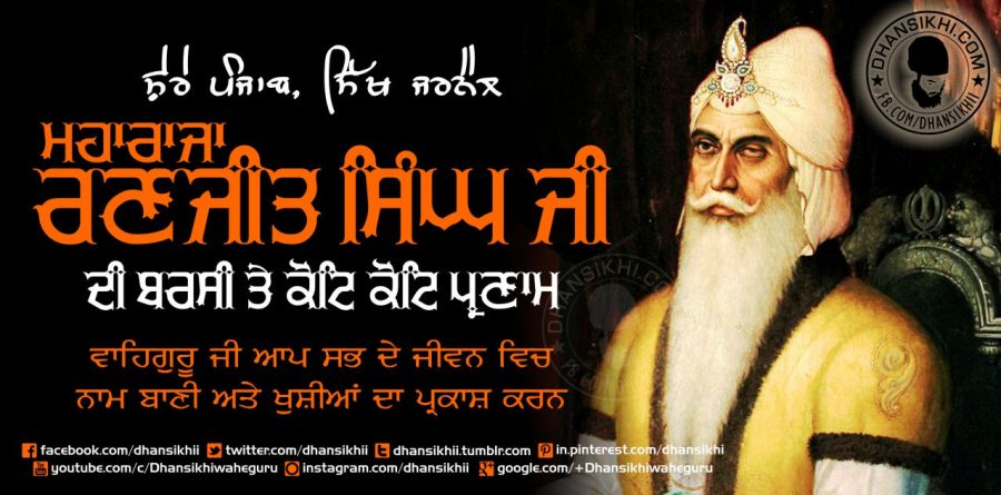 Greetings - Barsi Maharaja Ranjeet Singh Ji