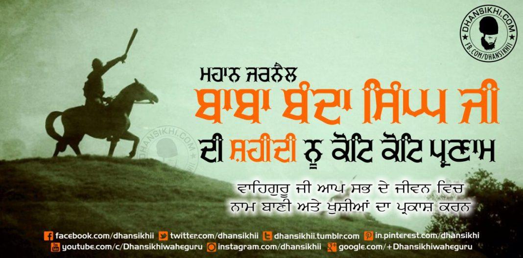 Greetings - Shahidi Dihara Baba Banda Singh Ji