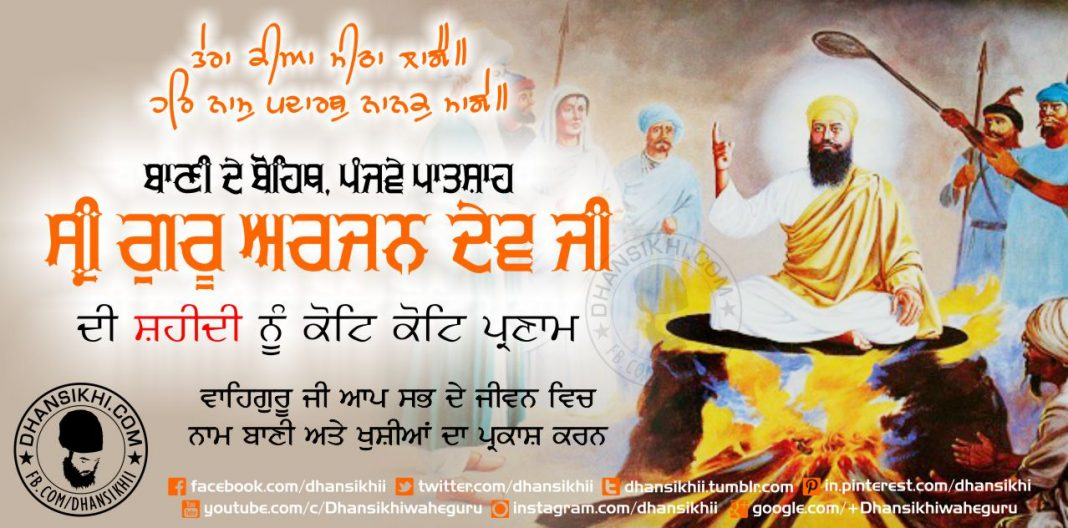 Greetings-Shahidi Divas Sri Guru Arjan Dev Ji