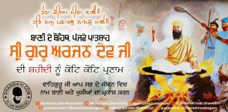 Greetings-Shahidi Divas Sri Guru Arjan Dev Ji