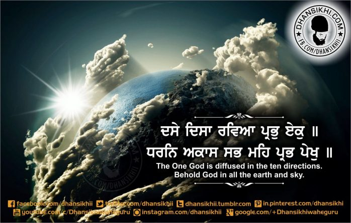 Gurbani Quotes - Dase Disha Raviya Prabh Ek