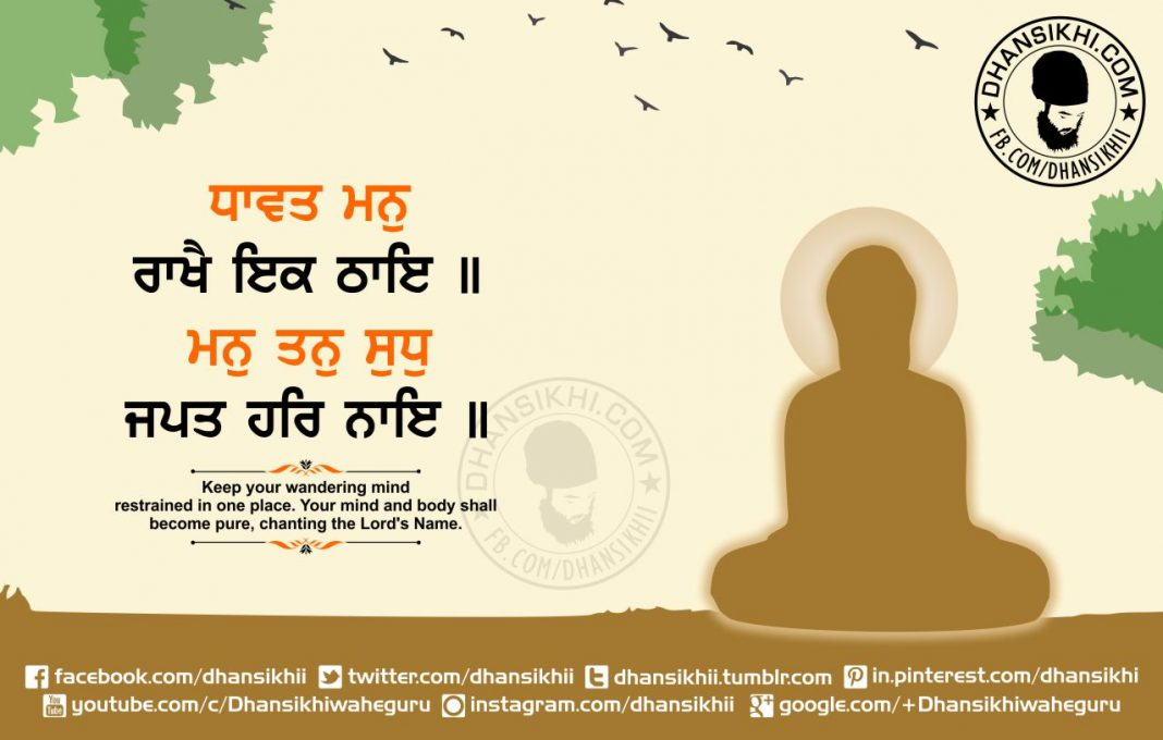 Gurbani Quotes - Dhavat Man Raakhai