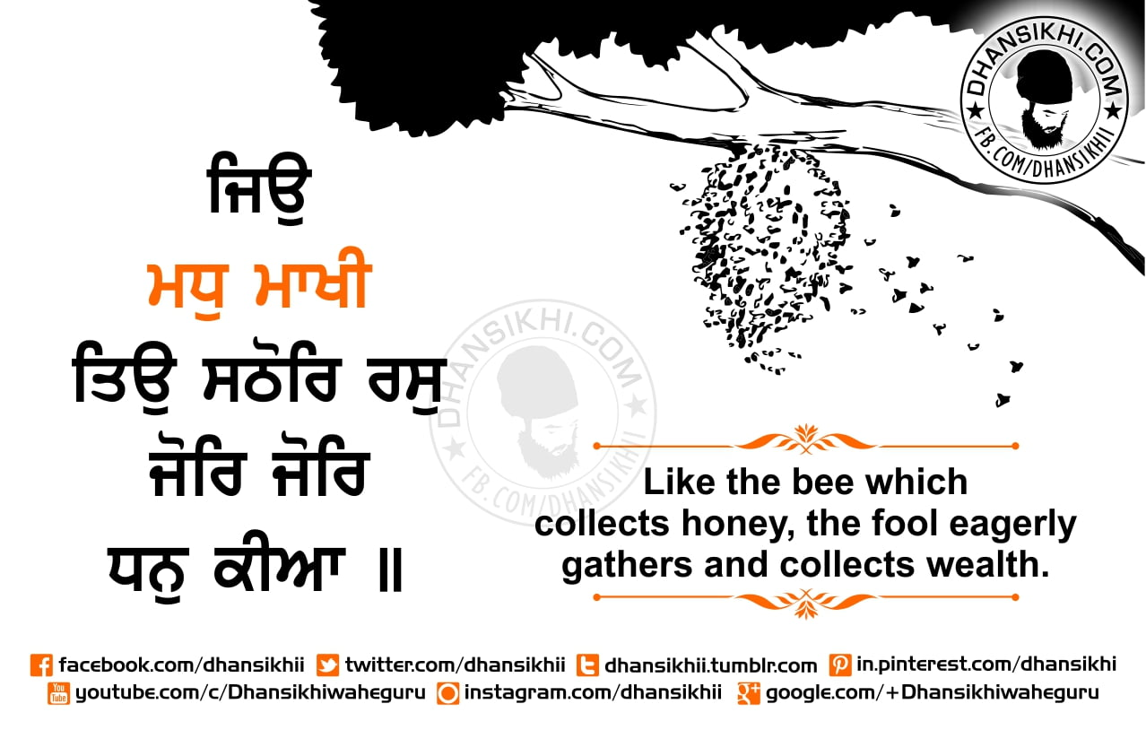 Gurbani Quotes - Jeu Madhu Maakhi Teu