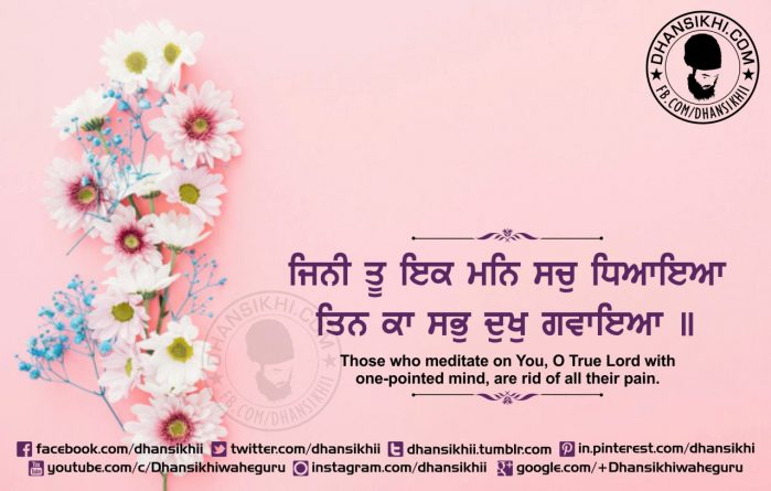 Gurbani Quotes - Jinhi Tu Ik Man Sach Dhiyayeya