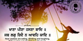 Gurbani Quotes - Khana Peena Hasna Baad