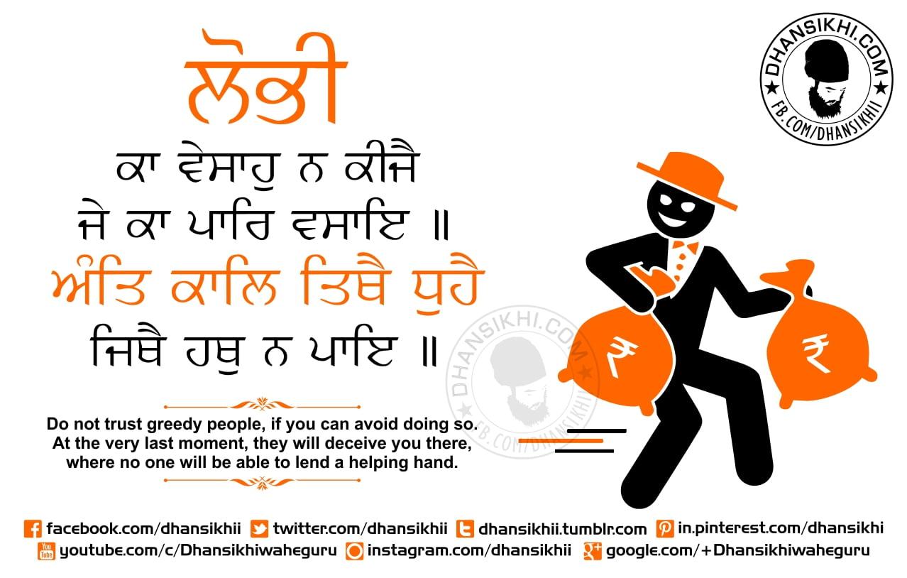 Gurbani Quotes - Lobhi Ka Vesaho N Kijay