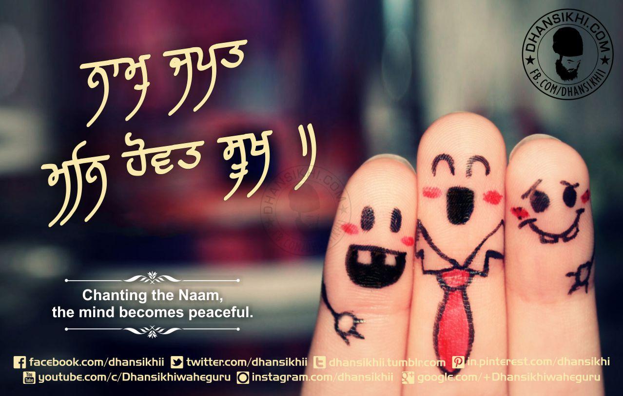 Gurbani Quotes - Naam Japat Man Hovat Sukh