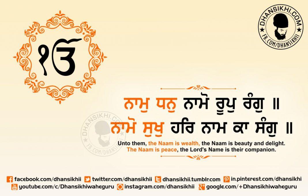 Gurbani Quotes - Naamo Dhan Namo Roop Rang