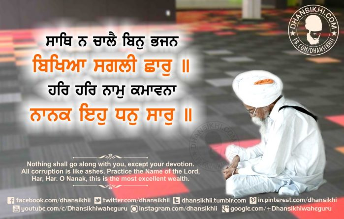 Gurbani Quotes - Saath N Chaalay Bin Bhajan