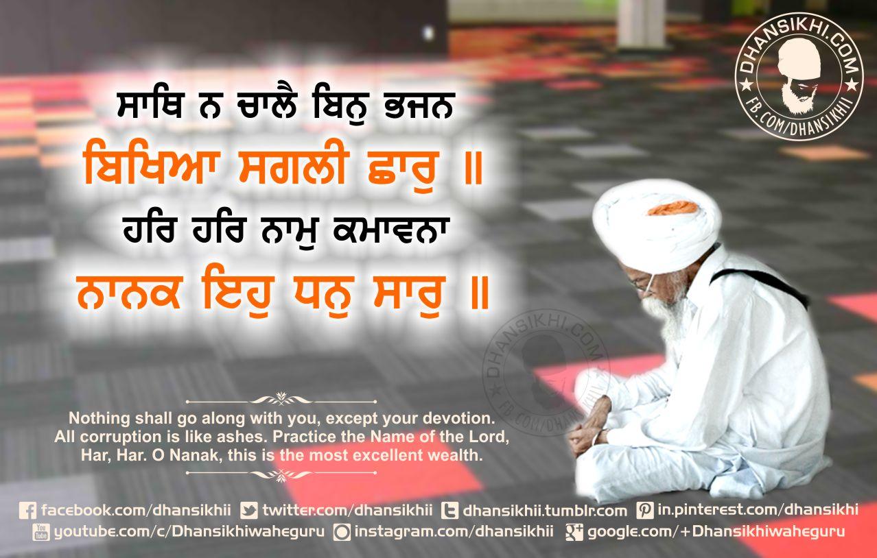 Gurbani Quotes - Saath N Chaalay Bin Bhajan