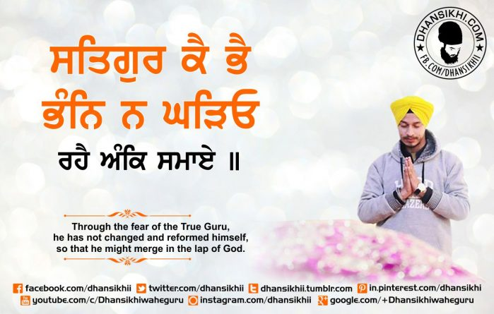 Gurbani Quotes - Satgur Ke Bhay