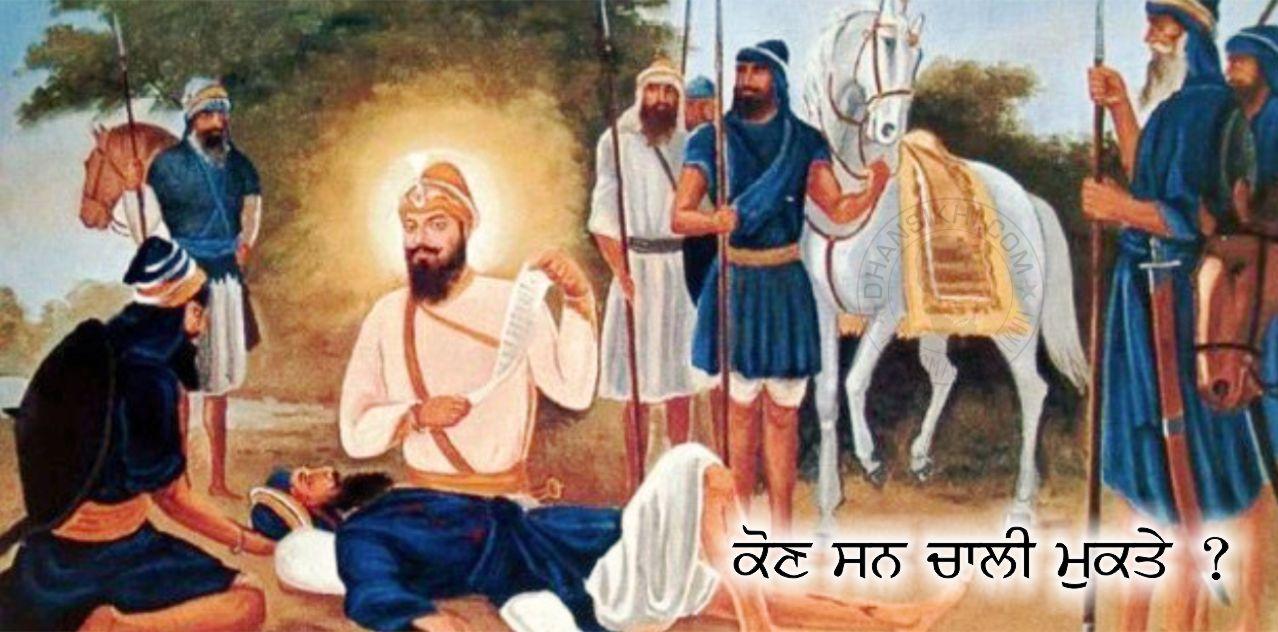 Sikh History - Koun San Chaali Mukte ?