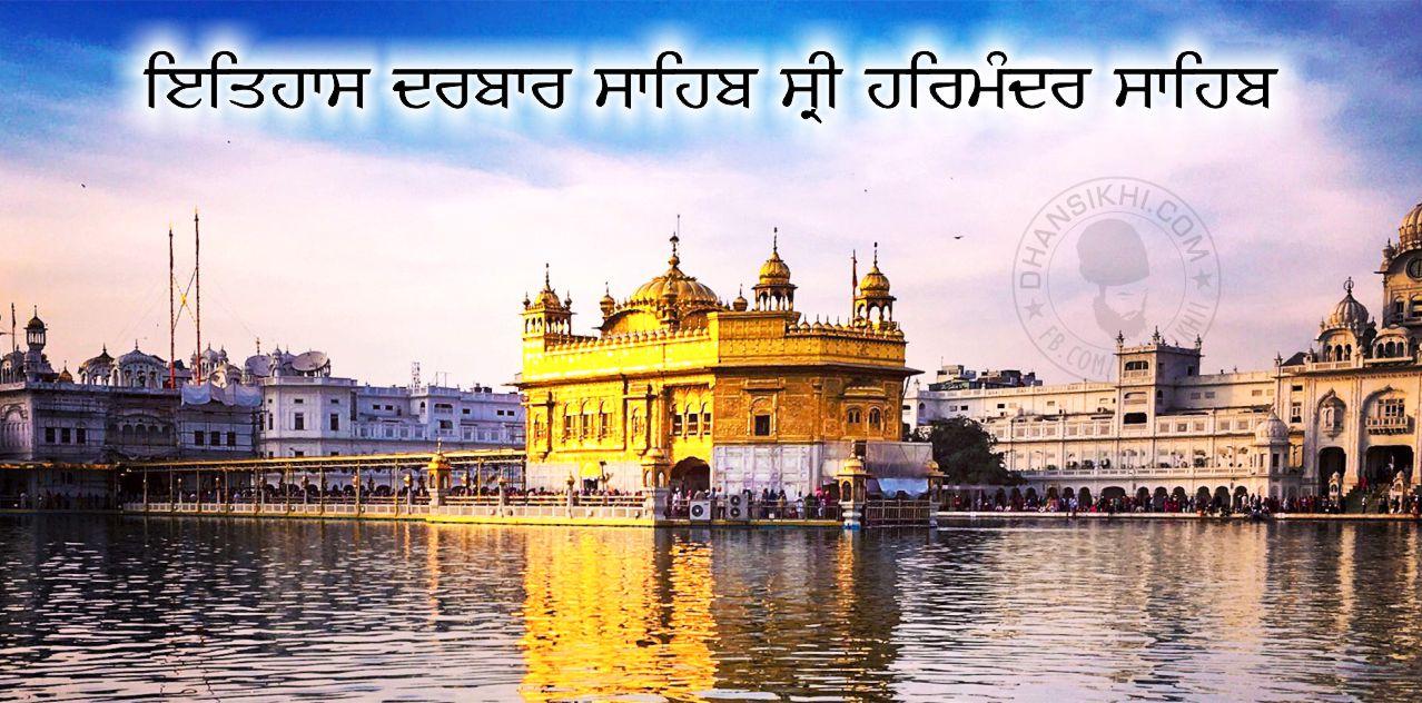 Sikh History - Darbar Sahib Sri Harmandir Sahib