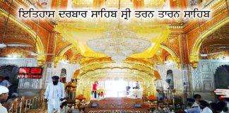 Sikh History - Darbar Sahib Sri Tran Taran Sahib