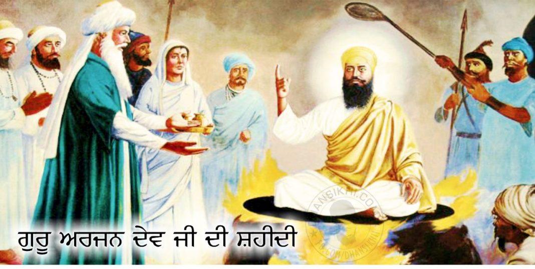 Sikh History - Guru Arjan Dev Ji Di Shahidi