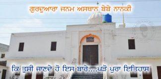 Sikh History - Gurudwara Janam Asthan Bebe Nanki Ji Pakistan