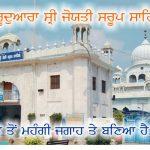 Sikh History – Gurudwara Sri Joyti Swaroop Sahib, Gurbani Quotes, Sikh Photos, Gurmukhi Quotes, Gurbani Arth, Waheguru, HD Sikh Wallpaper