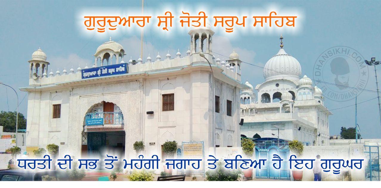 Sikh History - Gurudwara Sri Joyti Swaroop Sahib