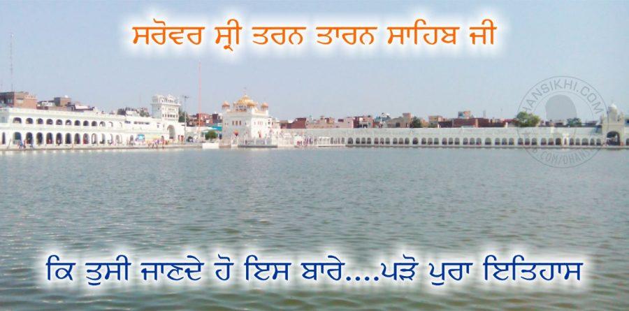 Dhansikhi History Sarovar Sri Tran Taran Sahib Ji