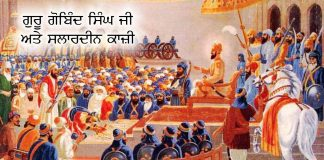 Saakhi - Guru Gobind Singh Ate Salardeen Kaaji