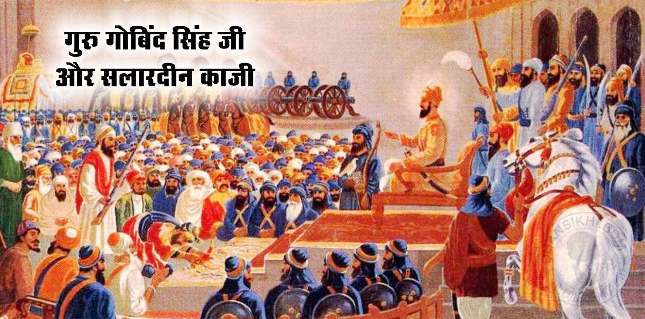 Saakhi - Guru Gobind Singh aur Salardeen Kaaji