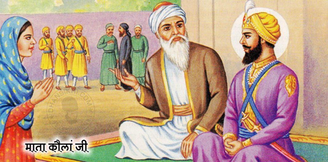 Saakhi- Mata Kaulan Ji (Hindi)