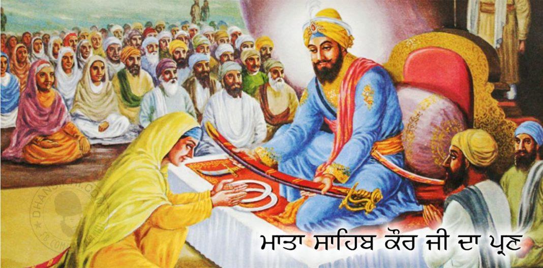Saakhi - Mata Sahib Kaur Ji Da Pran