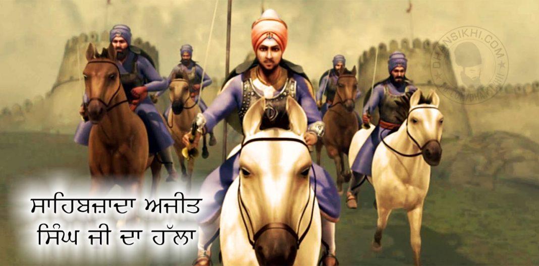 Saakhi - Sahibjada Ajit Singh Ji Da Halla