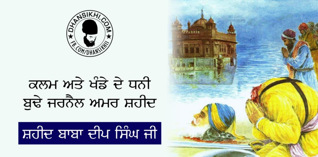 Sidki Sikh - Shaheed Baba Deep Singh Ji
