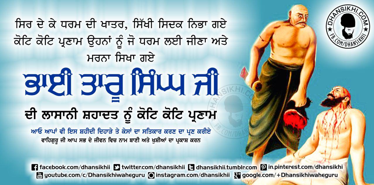 Greetings - Bhai Taru Singh Ji Di Shahidi