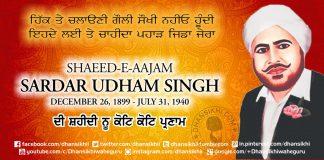 Greetings - Shahidi Diwas Sardar Udham Singh
