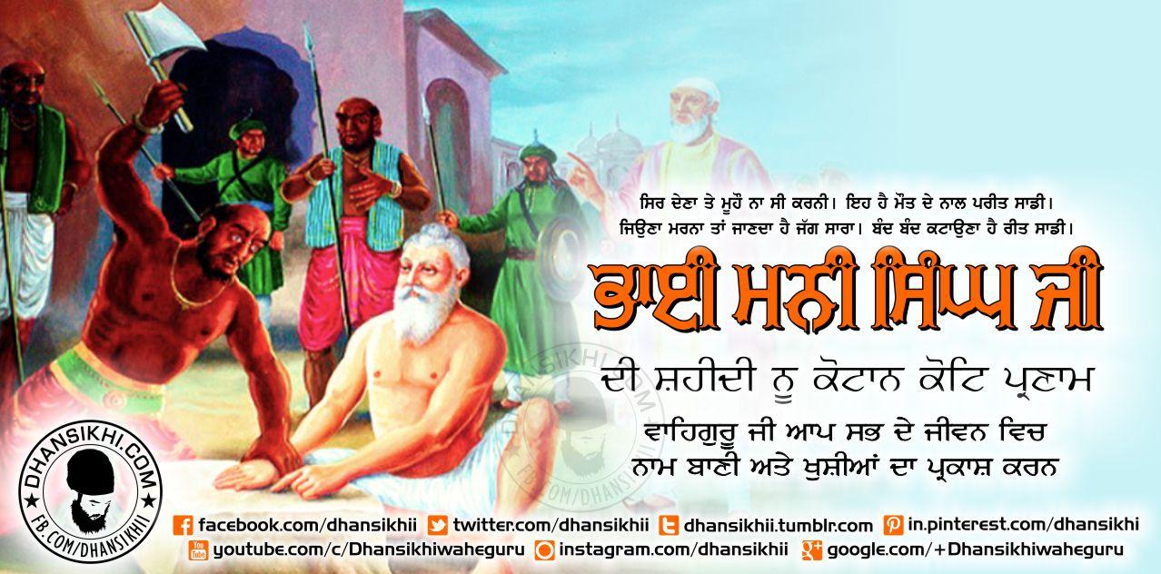 Greetings - Shahidi Dihara Bhai Mani Singh Ji