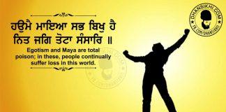 Gurbani Quotes - Houme Maya Sabh Bikh Hai