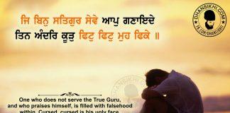 Gurbani Quotes - Ji Bin Satgur Seve Aap