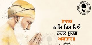 Gurbani Quotes - Nanak Naam Bisariye