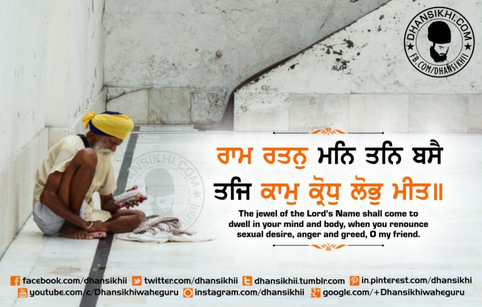 Gurbani Quotes - Ram Ratan Man Tan