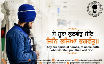 Gurbani Quotes - So Soora Kulwant Soi