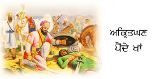 Saakhi - Akirtghan Painde Kha