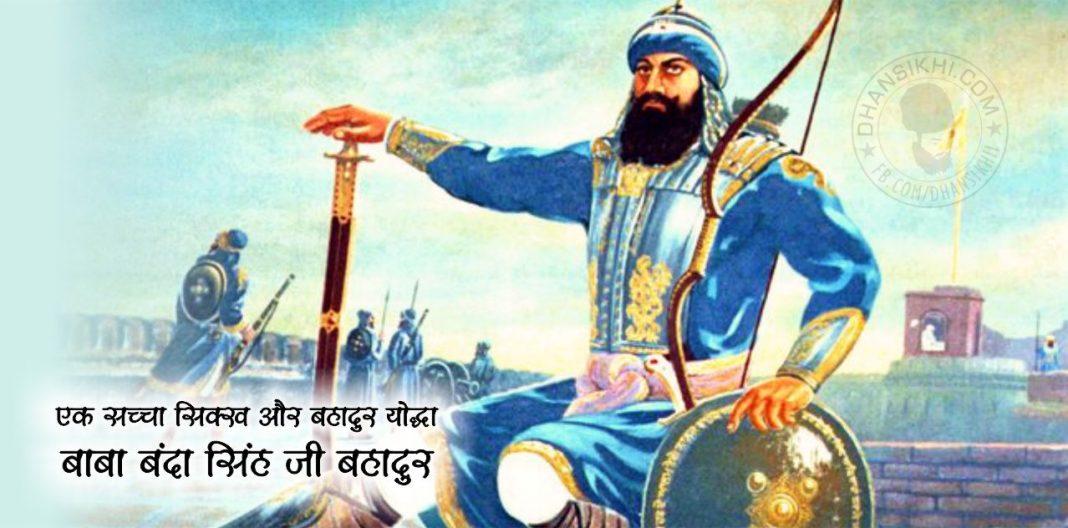 Sikh History - Baba Banda Singh Bahadur (Hindi)