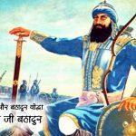 Sikh History – Baba Banda Singh Bahadur (Hindi) Gurbani Quotes, Sikh Photos, Gurmukhi Quotes, Gurbani Arth, Waheguru, HD Sikh Wallpaper