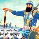 Sikh History – Baba Banda Singh Bahadur Gurbani Quotes, Sikh Photos, Gurmukhi Quotes, Gurbani Arth, Waheguru, HD Sikh Wallpaper