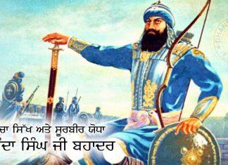 Sikh History - Baba Banda Singh Bahadur