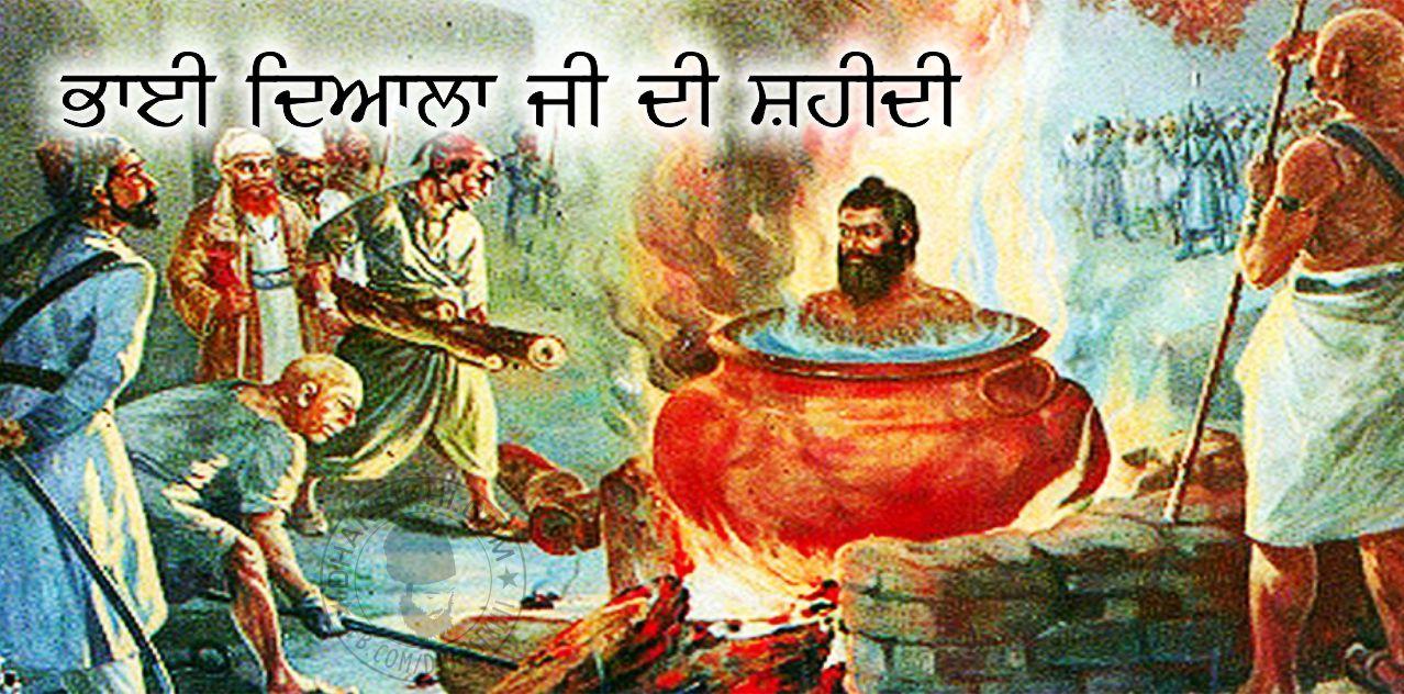 Saakhi - Bhai Dayala Ji Di Shahidi