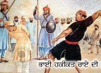 Saakhi - Bhai Hakiqat Rai Di Shahidi