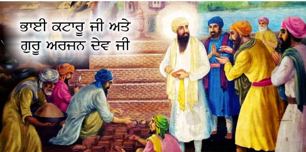 Saakhi - Bhai Kataru Ji Ate Sri Guru Arjan Dev Ji